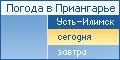 Прогноз погоды в Усть-Илимске