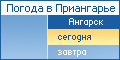 Прогноз погоды в Ангарске